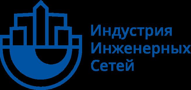 ООО Индустрия инженерных сетей